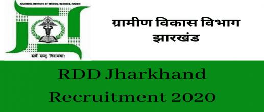 RDD Jharkhand Recruitment 2020