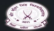 Veer Kunwar Singh University - [Veer Kunwar Singh University]