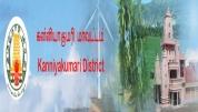 Kanyakumari Government Medical College - [Kanyakumari Government Medical College]