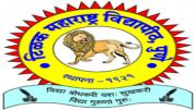 Tilak Maharashtra Vidyapeeth - [Tilak Maharashtra Vidyapeeth]